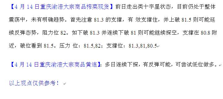 重庆渝涪榨菜4月14日行情分析