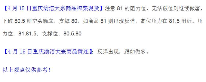 重庆渝涪榨菜4月15日行情分析