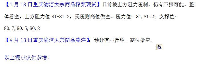 重庆渝涪榨菜4月18日行情分析