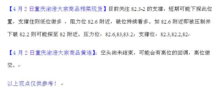 重庆渝涪榨菜4月2日行情分析