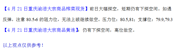 重庆渝涪榨菜4月21日行情分析