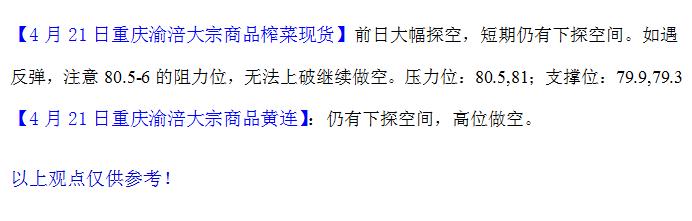 重庆渝涪现货4月21日实物报价