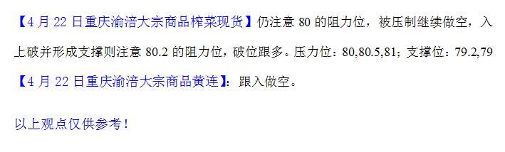 重庆渝涪榨菜4月22日行情分析