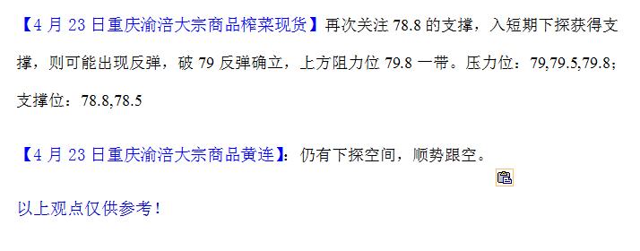 重庆渝涪榨菜4月23日行情分析