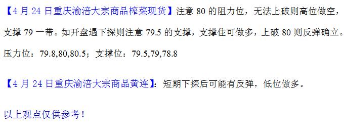 重庆渝涪榨菜4月24日行情分析