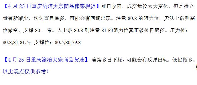 重庆渝涪榨菜4月25日行情分析