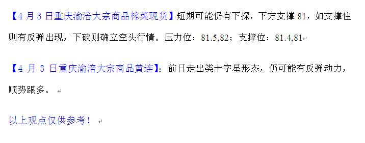 重庆渝涪榨菜4月3日行情分析