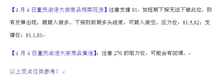 重庆渝涪榨菜4月4日行情分析