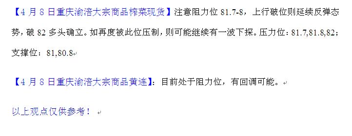 重庆渝涪榨菜4月8日行情分析