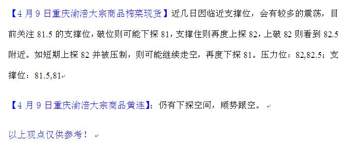 重庆渝涪榨菜4月9日行情分析