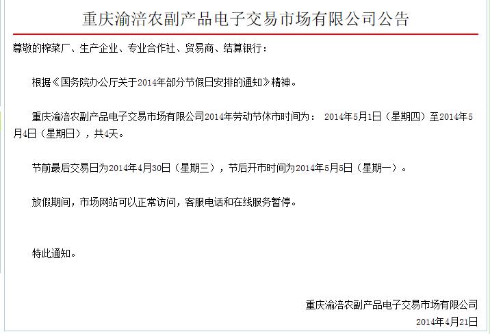 2014年五一劳动节休市通知重庆渝涪