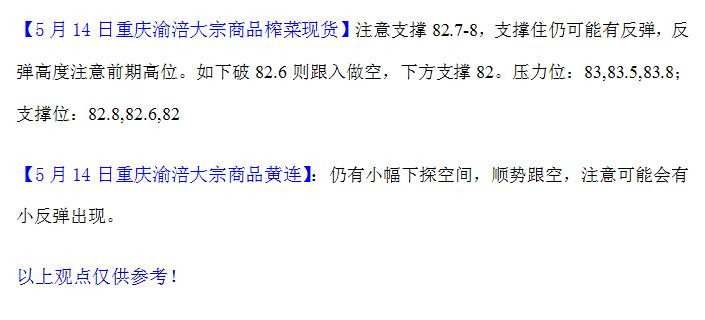 重庆渝涪榨菜5月14日行情分析
