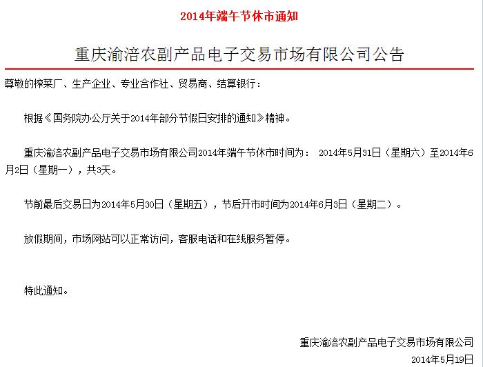 2014年端午节休市通知重庆渝涪