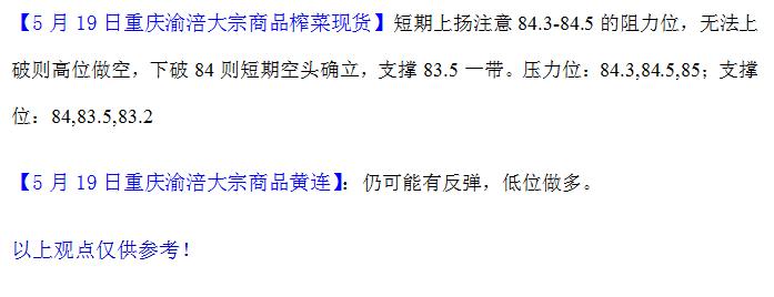 重庆渝涪榨菜5月19日行情分析