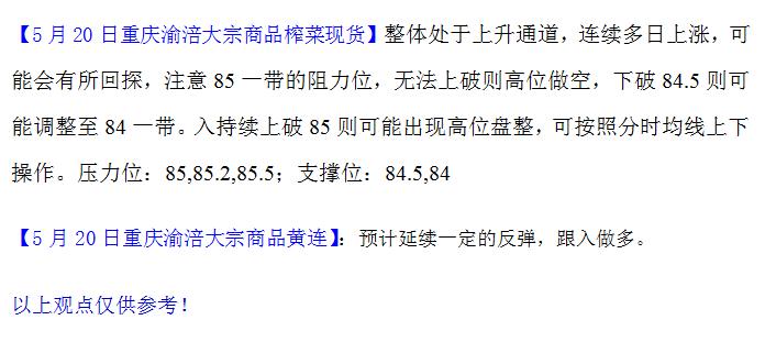 重庆渝涪榨菜5月20日行情分析