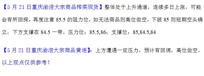重庆渝涪榨菜5月21日行情分析