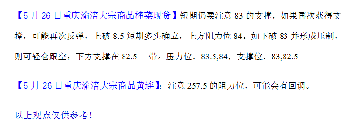 重庆渝涪榨菜5月26日行情分析