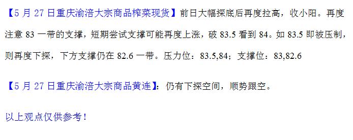 5.27 yufu