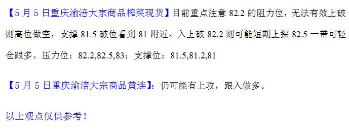 重庆渝涪榨菜5月5日行情分析
