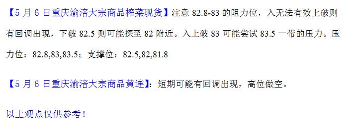 重庆渝涪榨菜5月6日行情分析