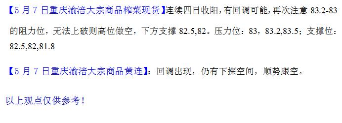 重庆渝涪榨菜5月7日行情分析