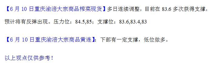 重庆渝涪榨菜6月10日行情分析