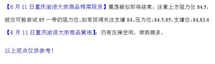 重庆渝涪榨菜6月11日行情分析
