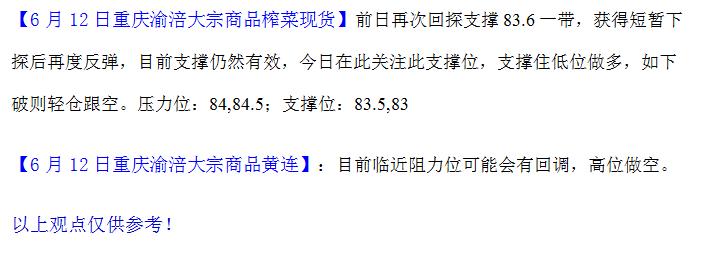 重庆渝涪榨菜6月12日行情分析