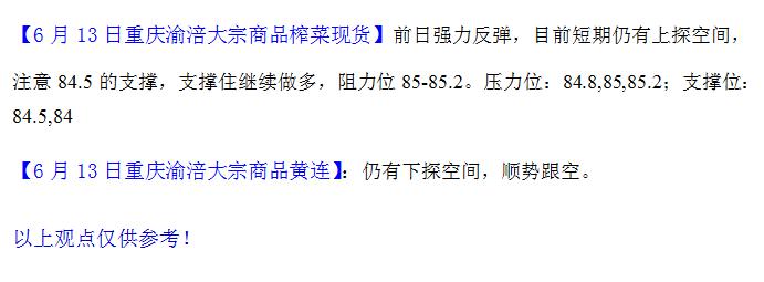 重庆渝涪榨菜6月13日行情分析