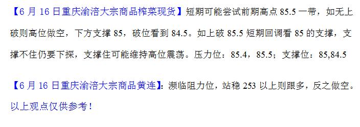重庆渝涪榨菜6月16日行情分析