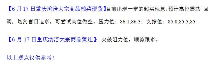 重庆渝涪榨菜6月17日行情分析