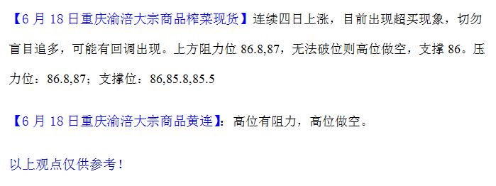 重庆渝涪榨菜6月18日行情分析