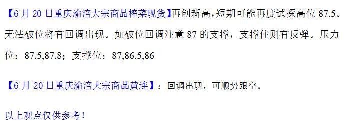 重庆渝涪榨菜6月20日行情分析