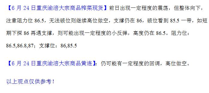 重庆渝涪榨菜6月24日行情分析
