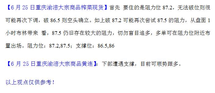 重庆渝涪榨菜6月25日行情分析
