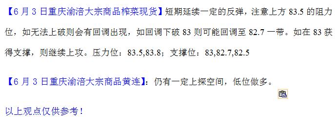 重庆渝涪榨菜6月3日行情分析