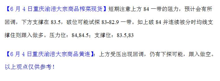 重庆渝涪榨菜6月4日行情分析